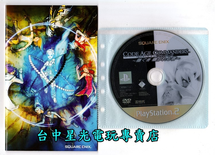 【PS2原版片 可刷卡】☆ 編碼時代 指導者 繼承者與被繼承者 ☆日文亞版全新品【裸片 含說明書】
