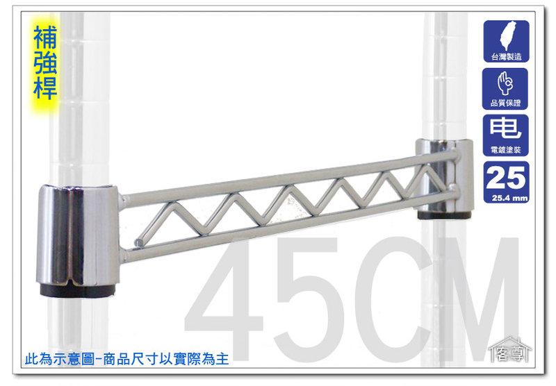 [客尊屋]鐵力士架,鍍鉻層架,波浪層架,電腦桌,廚房架,組合家具,配件「46cm 補強桿」特賣