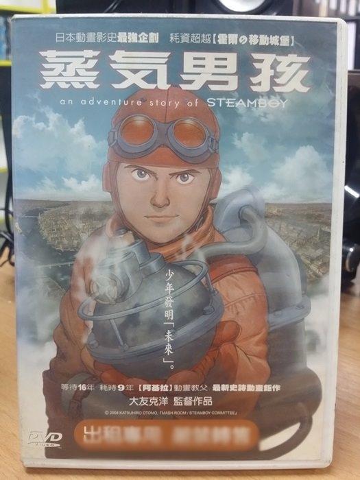 影音大批發-B01-002-正版DVD*動畫【蒸氣男孩】-國/日語發音-大友克洋 監督動畫作品