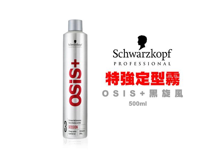 DT髮品彩妝Schwarzkopf施華蔻OSIS黑炫風特強定型霧500ml