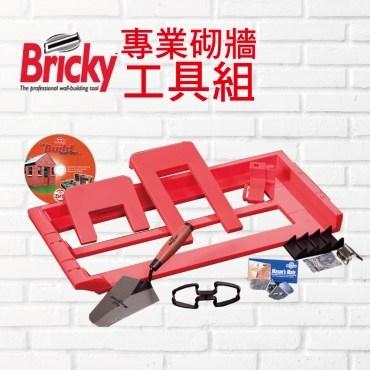 BRICKY英國專業砌牆工具組