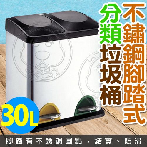【培菓平價寵物網】不鏽鋼環保廚房可分類腳踏式雙桶垃圾桶-30L