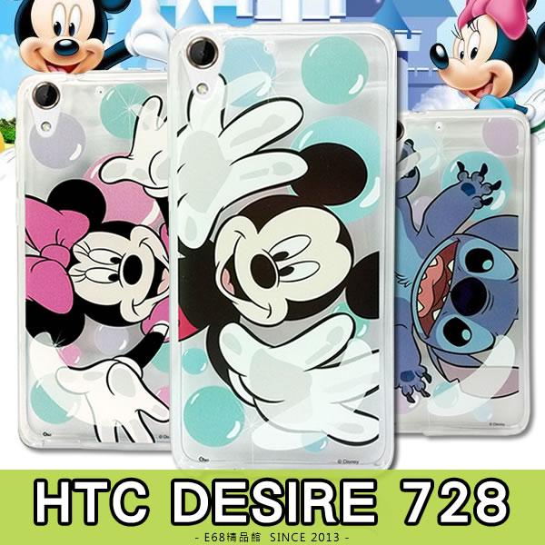 E68精品館正版迪士尼魔幻系列透明殼HTC DESIRE 728米奇米妮史迪奇軟殼手機殼保護套D728