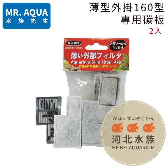 河北水族台灣MRAQUA水族先生薄型外掛160型專用碳板2入614224