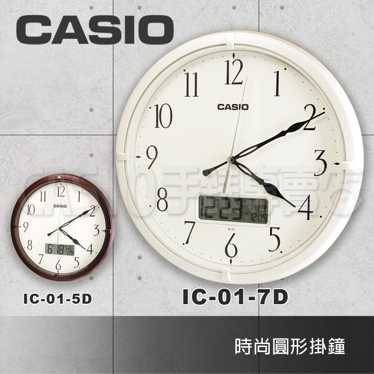 CASIO專賣店CASIO卡西歐掛鐘IC-01-7DF白面白框簡約圓形掛鐘日期顯示