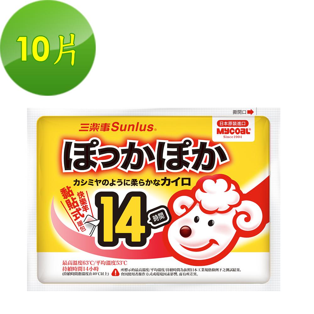 【Sunlus】快樂羊黏貼式暖暖包NEW14小時(10片) ~日本全新到貨