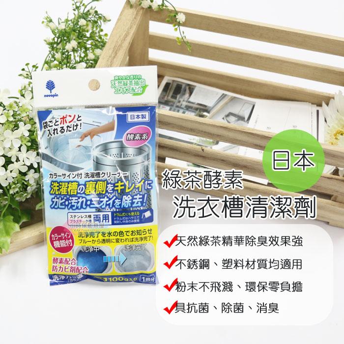 小時候創意屋日本原裝進口P&G綠茶酵素洗衣槽清潔劑天然酵素強效清潔劑除菌除臭環保