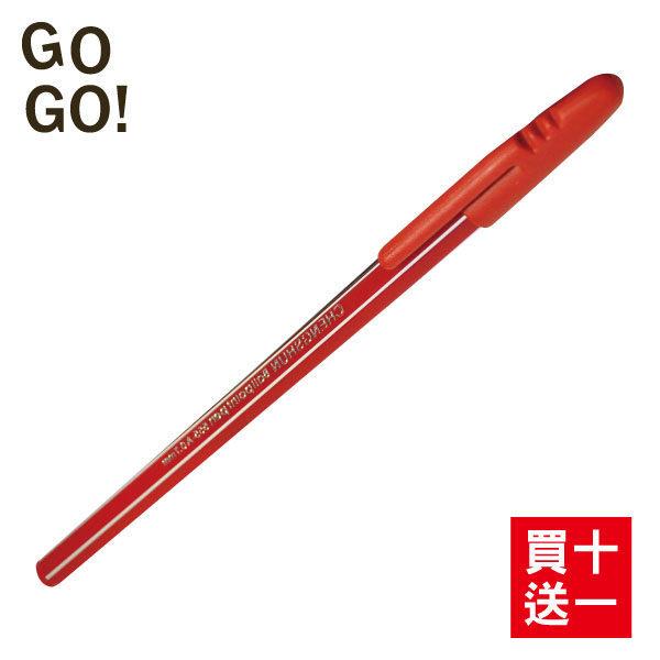 GO GO!SELECT -正順直條原子筆 (紅/藍/黑) 0.5 #555A (買10送1) (爆殺價只要10元)(長銷款熱門商品)