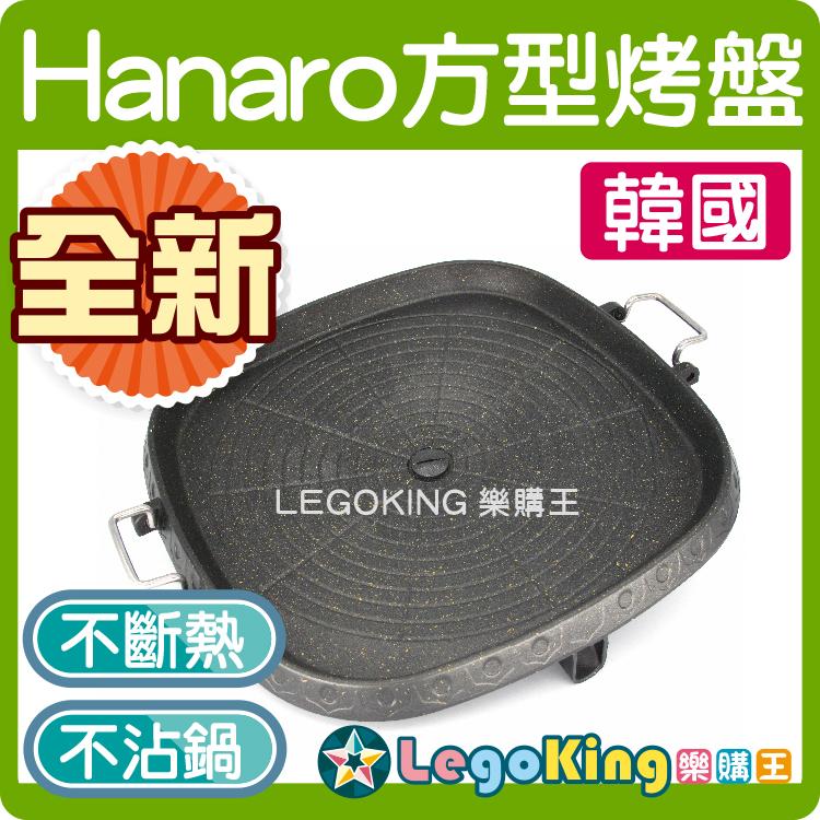 樂購王韓國HANARO方型烤盤火烤兩用烤盤韓國烤盤不沾鍋無油煙排油烤盤B0107