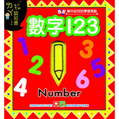 【奇買親子購物網】幼福文化 拉拉認知書-數字123