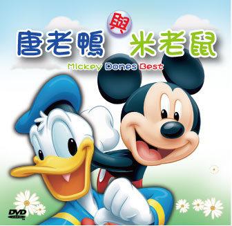 新動國際【唐老鴨與米老鼠 Mickey Dones Best】DVD動畫卡通便利包-29元