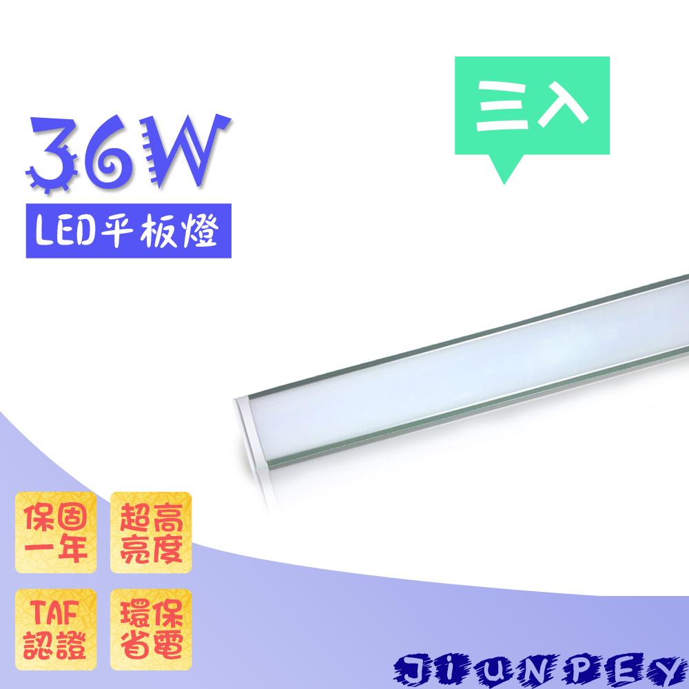 led薄型平板燈36W 36瓦LED吸頂燈led吸頂燈改造燈板保固一年-3入