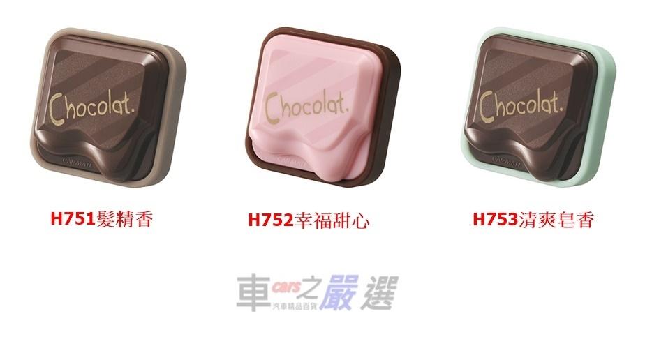 車之嚴選cars go汽車用品H751日本CARMATE Sai巧克力汽車冷氣出風口夾式消臭芳香劑-3種選擇