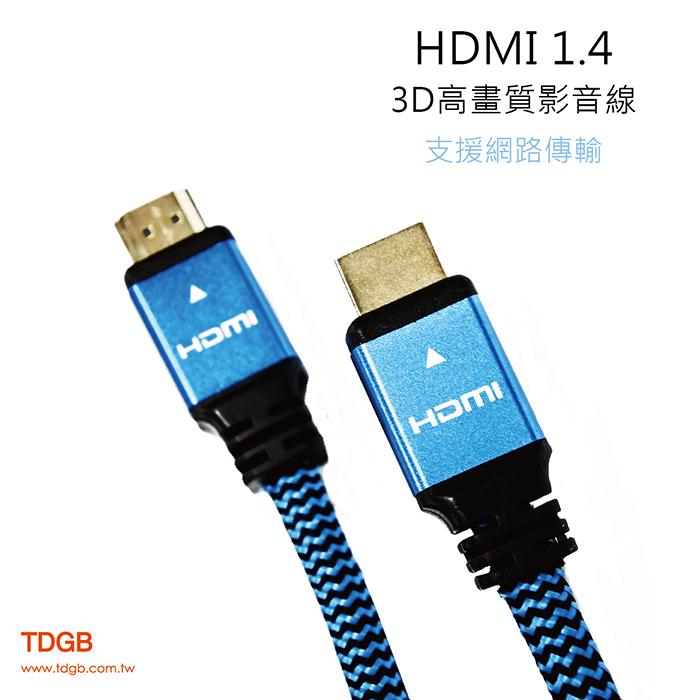 HDMI1.4版 4K 5米 / 高畫質高速信號傳輸線