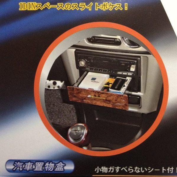 車之嚴選 cars_go 汽車用品【EX-07】Xtra汽車音響專用抽屜式置物盒 收納盒-三色選擇