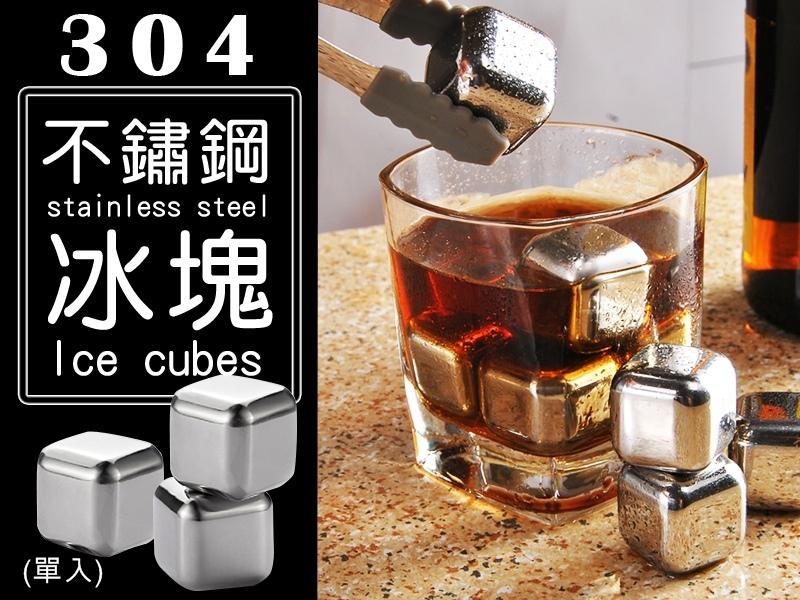 【單入裝】 不銹鋼冰塊 雞尾酒 冰石 304 不鏽鋼  品酒 啤酒 飲料 冰球 冰塊 冰石 衛生冰塊