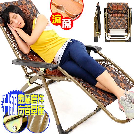 方管雙層無重力躺椅(送杯架)竹蓆麻將躺椅涼椅休閒椅扶手椅戶外椅子靠枕透氣網傢俱傢具特賣會
