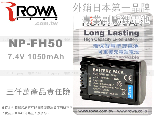 EGE 一番購 】ROWA 外銷鋰電池 Fit SONY NP-FH50【A230 A290 A330 A380 A390 HDR-TG1 TG5 HX200V】