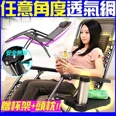 無重力躺椅鋸齒軌道無段式躺椅送杯架斜躺椅.折合椅摺合椅折疊椅戶外椅子靠枕透氣網推薦