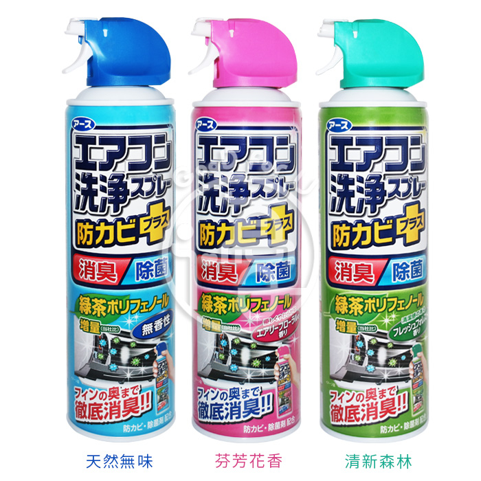 興家安速抗菌免水洗冷氣清潔劑冷氣清洗劑無香味清新森林芬芳花香420ML瓶任選i-優