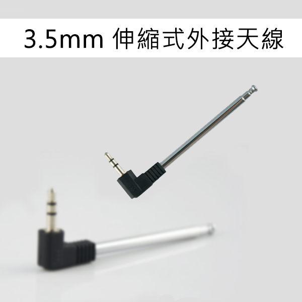 外接式3.5mm可伸縮彎頭天線雪天使拉桿天線FM天線手機收音機音箱天線BOXOPEN