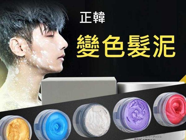 熱銷NO.1變色髮臘現貨韓國宣谷100ml時尚韓系品牌一次性造型髮泥奶奶灰免染髮00001