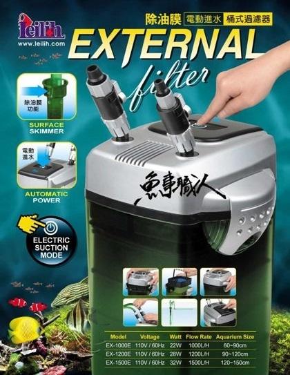 Leilih鐳力除油膜電動過濾桶EX-1200E 1000L H自動排氣電動吸水功能外置圓桶方桶魚事職人
