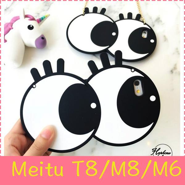 萌萌噠美圖Meitu T8 M8 M6韓國東大門可愛大眼睛保護殼全包防摔矽膠套鏈條手機殼手機套