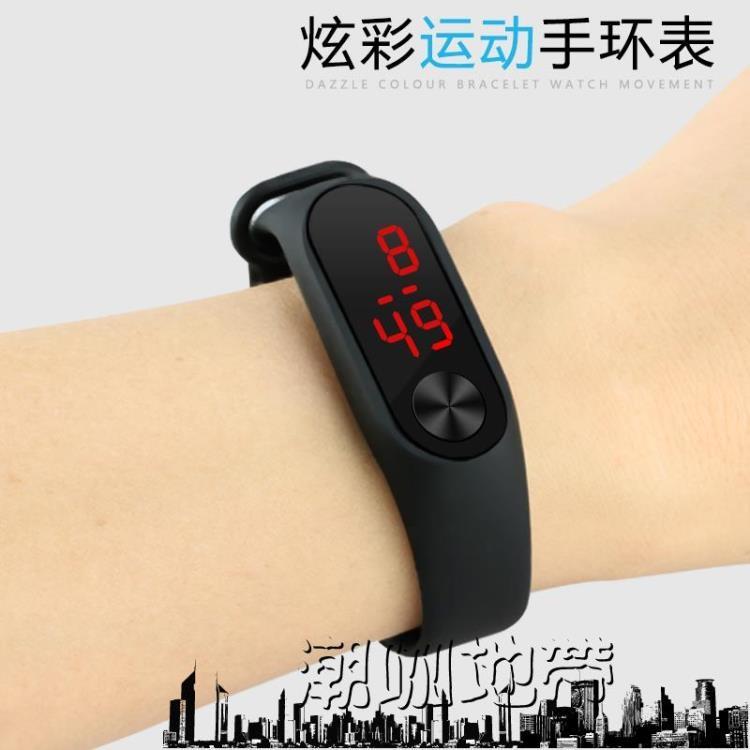 男手表韓版兒童手表運動手環手表女電子表潮咖地帶