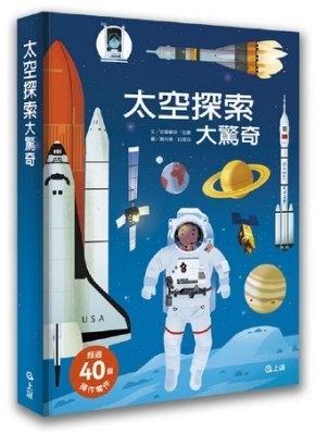 上誼信誼太空探索大驚奇現貨特價立體遊戲書陸海空交通工具遊戲書繪本