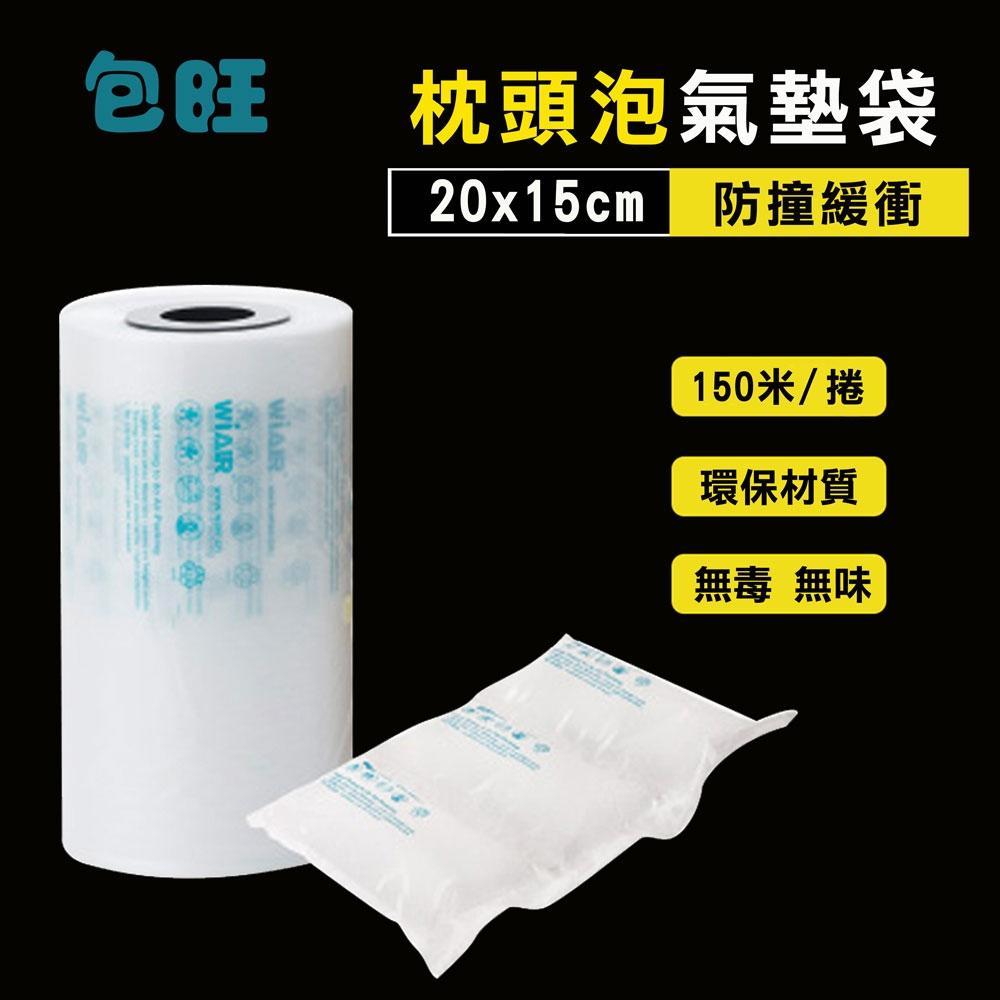 包旺WiAIR-1000包裝用緩衝氣墊機專用充氣膜20x15cm每捲長度150M枕頭泡空氣袋