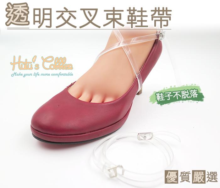 糊塗鞋匠 優質鞋材 G94 透明交叉束鞋帶 加長版 鞋束帶 穩固鞋子 舞鞋
