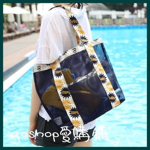 ♫ i go shop 愛購鋪 ♫ 肩背包 沙灘包 收納包 側背包 旅行包 整理包 手提包【I02G072】