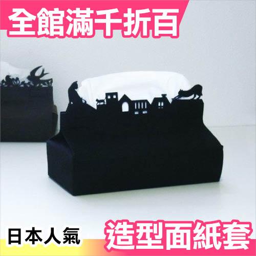 小福部屋日本黑貓咪城市剪影面紙盒套面紙盒立體造型衛生紙盒新品上架