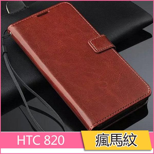 HTC Desire 820 手機殼 瘋馬紋 保護皮套 D820 支架 側翻 可插卡 手機套 皮套 附掛繩
