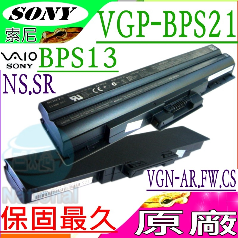 Sony電池 VGP-BPS21電池(原廠)-索尼電池-VGNNW50JB電池,VGNNW51FB電池,VGNNW70JB電池,VGNNW71F,VGNNW91FX