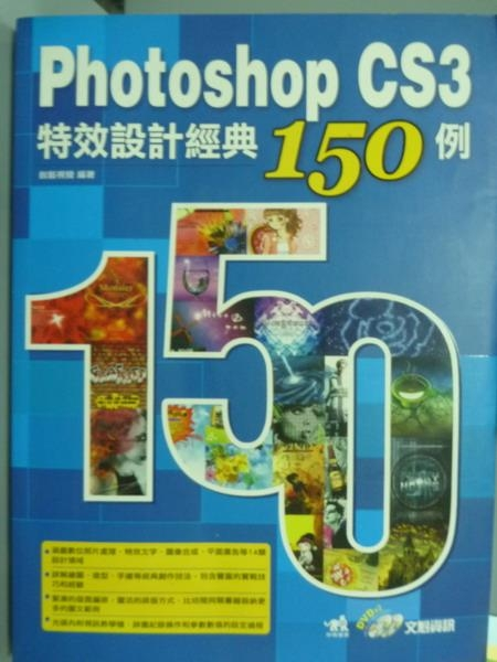 書寶二手書T7電腦QXA Photoshop CS3特效設計經典150例銳藝視覺
