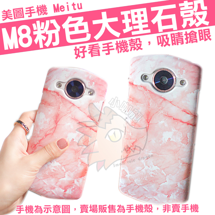 美圖手機美圖M8 Meitu專用手機殼保護殼大理石簡約粉色大理石超薄防摔磨砂硬殼