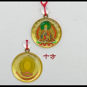 蓮花生大士咒牌金牌項鍊十方佛教文物