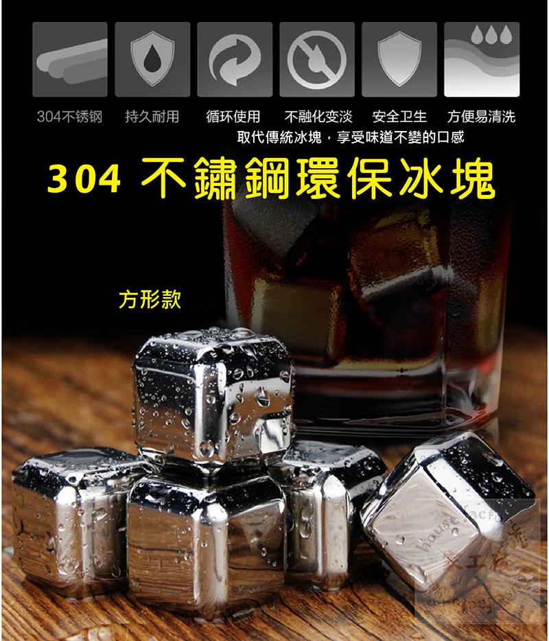 方型-304不銹鋼環保冰塊(1盒4顆) 不溶化不走味紅酒白蘭地咖啡飲料夏天消暑冰塊免運家工廠