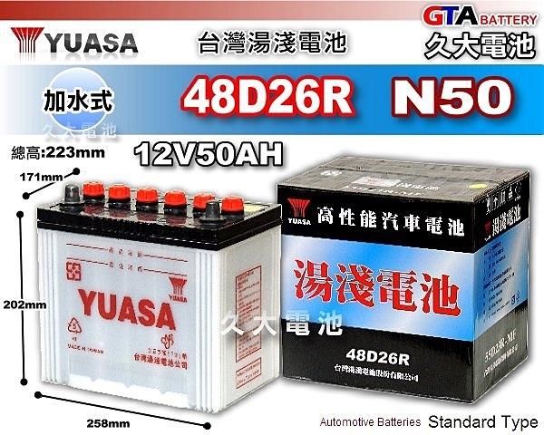久大電池YUASA湯淺電池48D26R N50加水式汽車電瓶汽車電池發電機推高機山貓