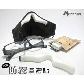 防霧口罩 Moonana 經典款棉布口罩 氣密貼 舒耳帶 2016新款台灣專利立體口罩】