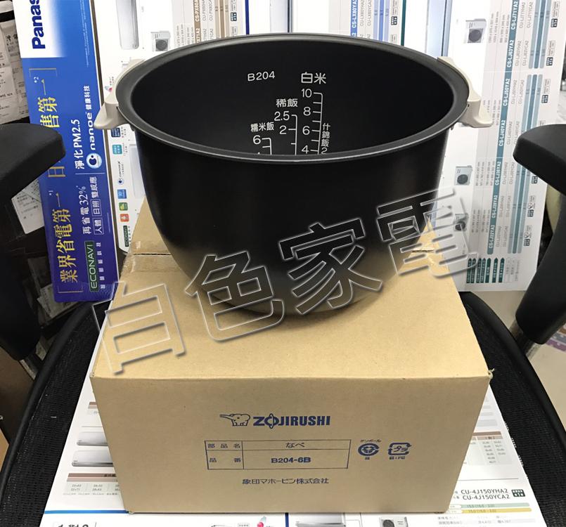 【象印☆ZOJIRUSHI】電子鍋內鍋☆原廠B204☆適用型號:NS-ZAF18/NS-ZCF18/NS-ZDF18