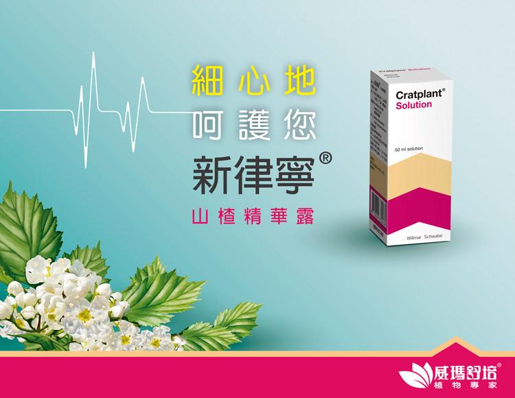 新律寧(山楂精華露)50ml/瓶 Cratplant® Solution