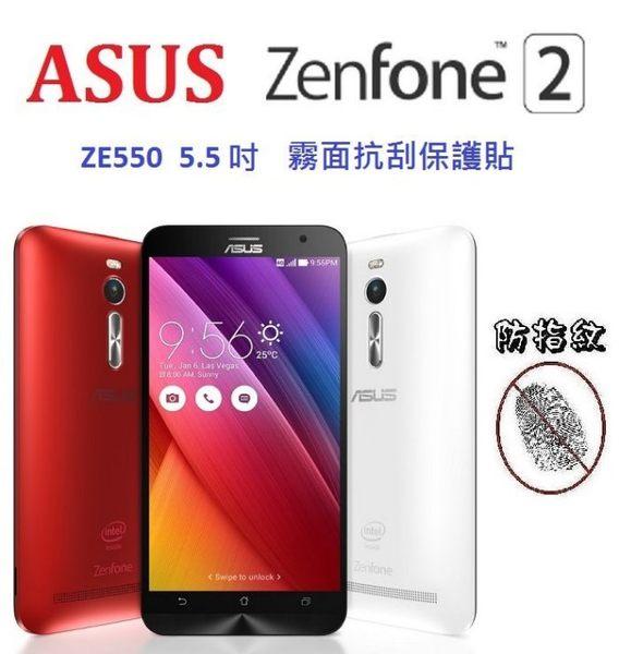 華碩ASUS Zenfone 2 ZE550ml ZE551ml 5.5吋保護貼螢幕保護貼霧面防指紋免包膜了采昇通訊