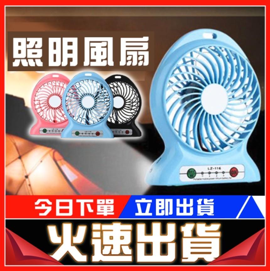 2016新式專利手持式USB超強風力無線迷你風扇充電式二合一攜帶式團購風扇