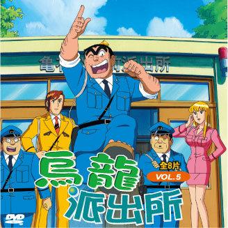 新動國際【烏龍派出所 5】DVD動畫卡通便利包29元