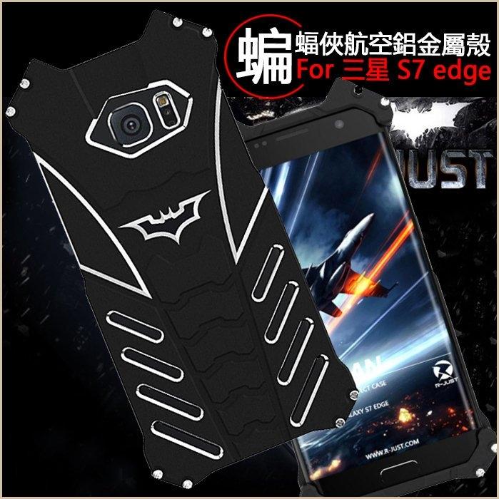 蝙蝠系列三星S7edge S6edge plus Note5手機殼防摔超強防護金屬殼鎖螺絲送蝙蝠支架金屬邊框