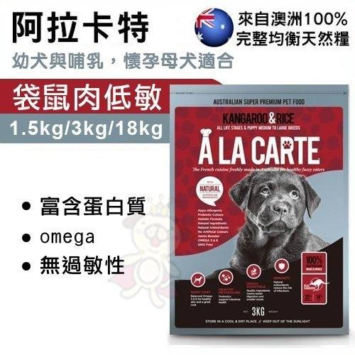『寵喵樂旗艦店』A LA CARTE阿拉卡特《天然糧 袋鼠肉低敏狗糧》3KG 全齡犬適用 狗糧/犬糧