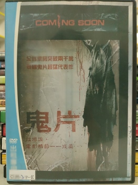 挖寶二手片-160-011-正版DVD*泰片【鬼片】索分沙達菲斯